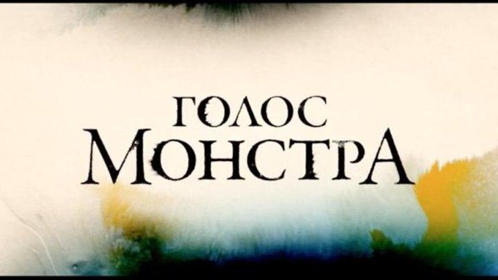 «Голос монстра» на МегаФон.ТВ