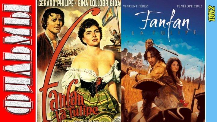 Фанфан-Тюльпан (1952) Комедия, Мелодрама, Приключения. Зарубежный фильм