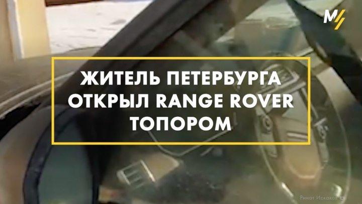 Разбил Range Rover топором