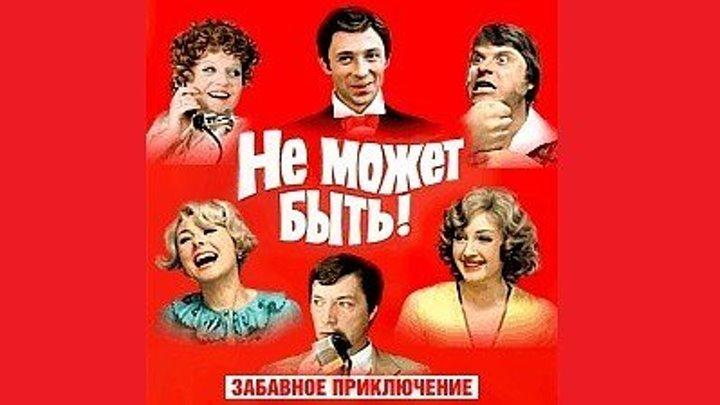НЕ МОЖЕТ БЫТЬ (Комедия Л.Гайдай СССР-1975г.) Х.Ф.