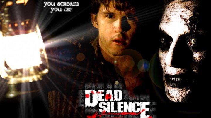Мертвая тишина | Dead Silence (2007)