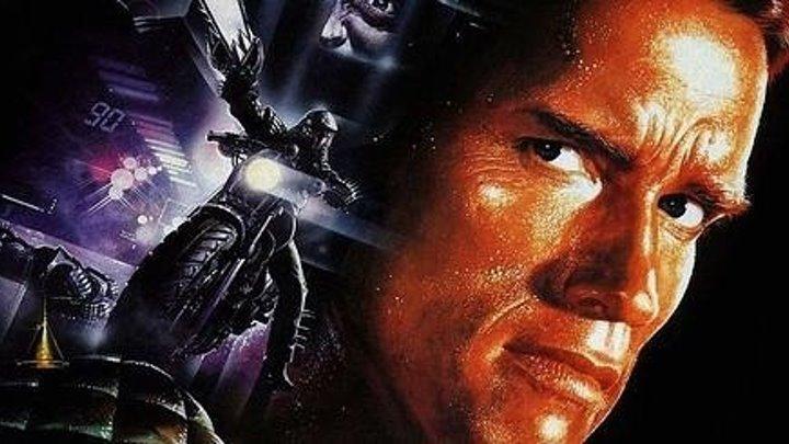 Бегущий человек (1987) Стивен Кинг Боевик, Триллер, Фантастика