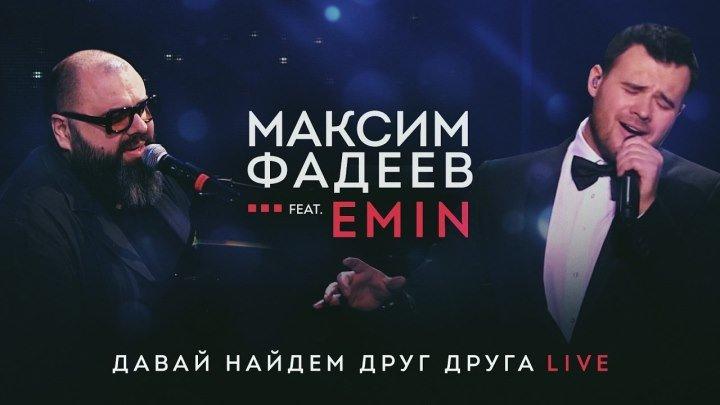 EMIN и Максим ФАДЕЕВ 'Давай найдем друг друга'