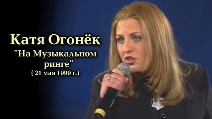 Катя Огонёк - Выступление на Музыкальном ринге / 1999