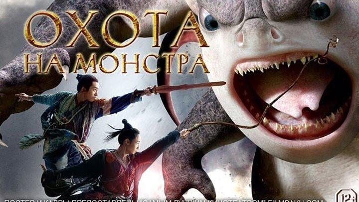Охота на монстра (2016).HD