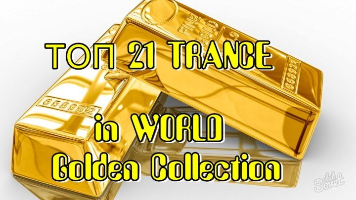♛♫★ТОП 21 TRANCE in WORLD- Golden Collection★♫♛