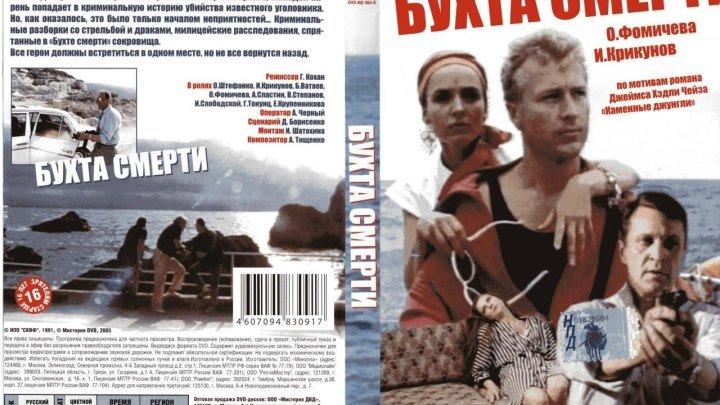 БУХТА СМЕРТИ 1991..Детектив.СССР.