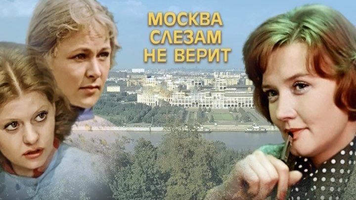 Москва слезам не верит. 1979. драма, мелодрама, комедия