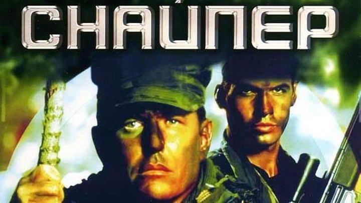 Снайпер (1993) Боевик, триллер, драма, военный BDRip от HQ-ViDEO MVO (R5) Том Беренджер, Билли Зейн, Дж.Т. Уолш, Аден Янг, Кен Рэдли