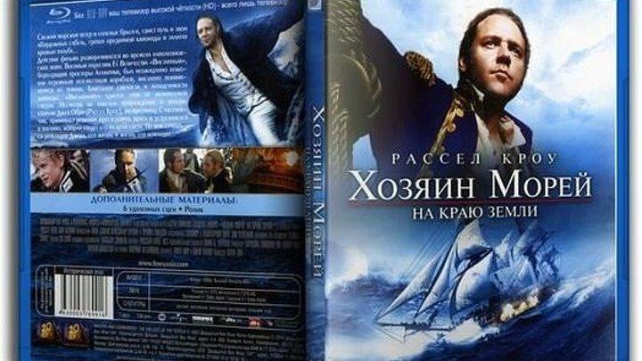 Хозяин морей На краю Земли (2оо3) Боевик, Драма,