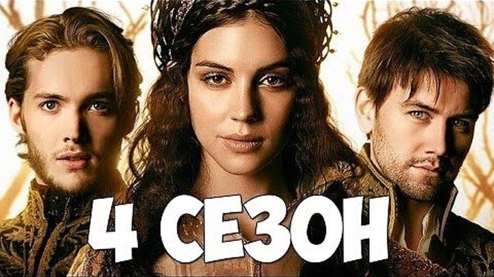 Царство 4 Сезон 4 Серия (2017)