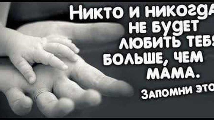 Трогательная история - Любви достойна только мама