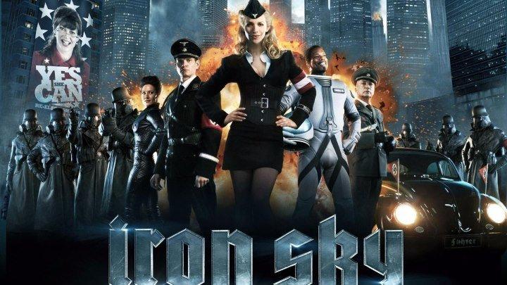 Железное небо (Iron Sky) 2012 Режиссёрская версия