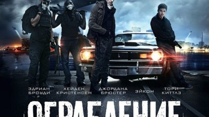 Ограбление по-американски (2015) Жанр: Триллер, Криминал, Драма. Страна: США, Россия.