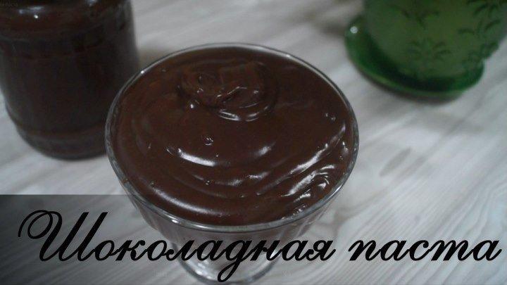 Шоколадная паста. Самый вкусный рецепт
