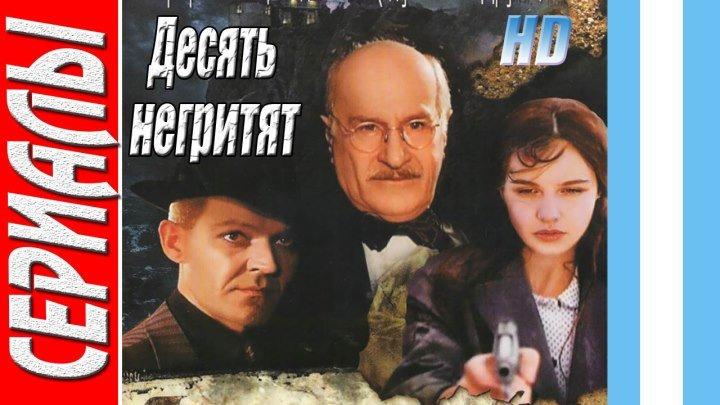 «Десять негритят» (1987) Детектив, Советский фильм