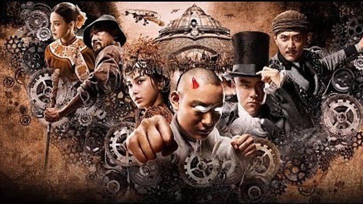 Тай-цзи Герой (2012).HD(Боевик, Приключения)
