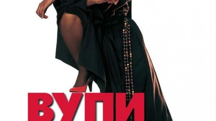 Сестричка, действуй 2 (1993) Жанр: Комедия, Музыка. Страна: США.