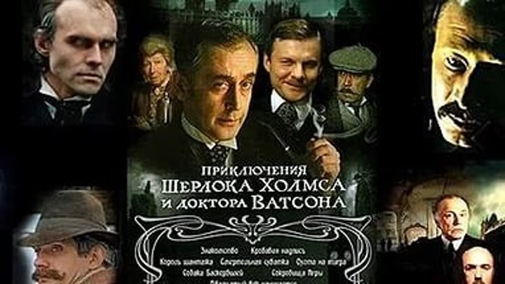Шерлок Холмс и доктор Ватсон: Собака Баскервилей (1981) СССР Криминал, Детектив.