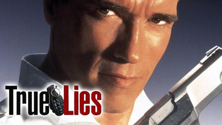 Правдивая ложь | True Lies (1994) перевод Андрей Гаврилов