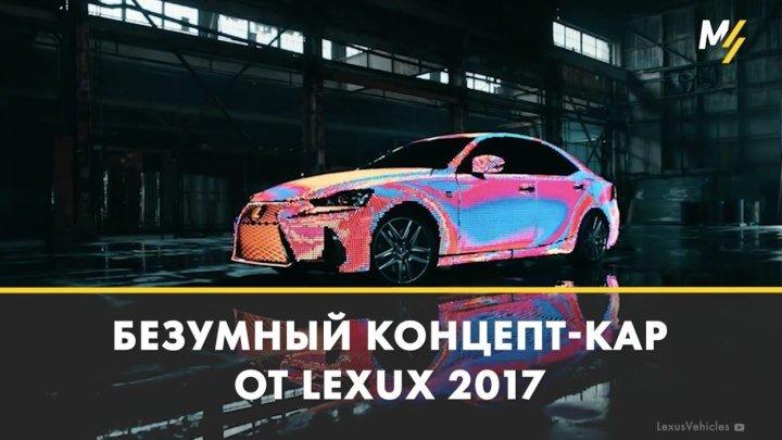 Светящийся концепт-кар Lexus Lit Is