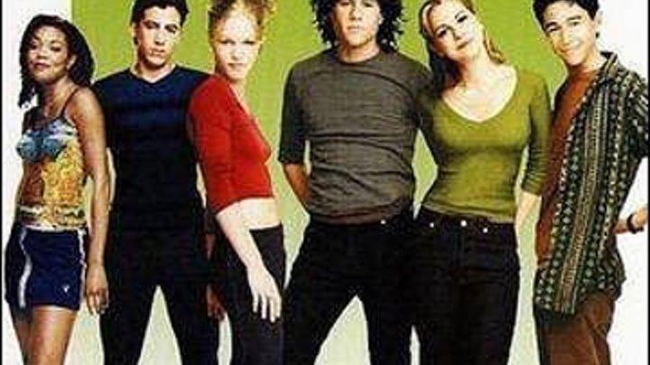 _10 причин моей ненависти (1999) молодежная комедия