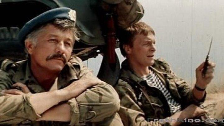Ответный ход 1981 СССР боевик, драма, приключения, военный