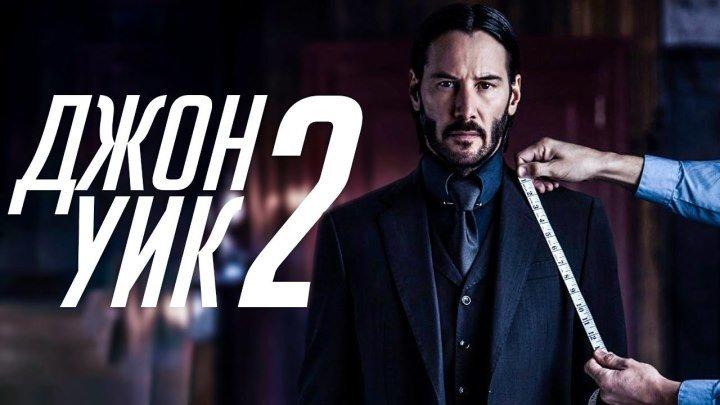 Джон Уик 2(обзор)2017 идеальный сиквел и лучший развлекательный фильм