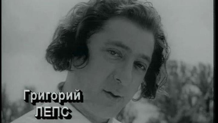Григорий Лепс - В городе дождь (1995)