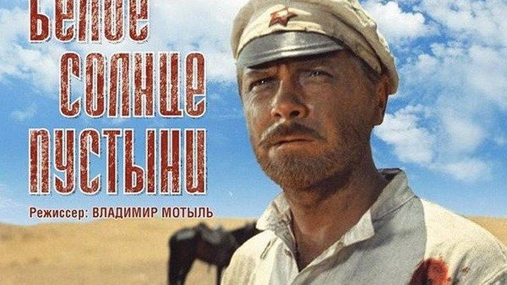 Белое солнце пустыни (1970) СССР боевик, драма, мелодрама, комедия, приключения, военный