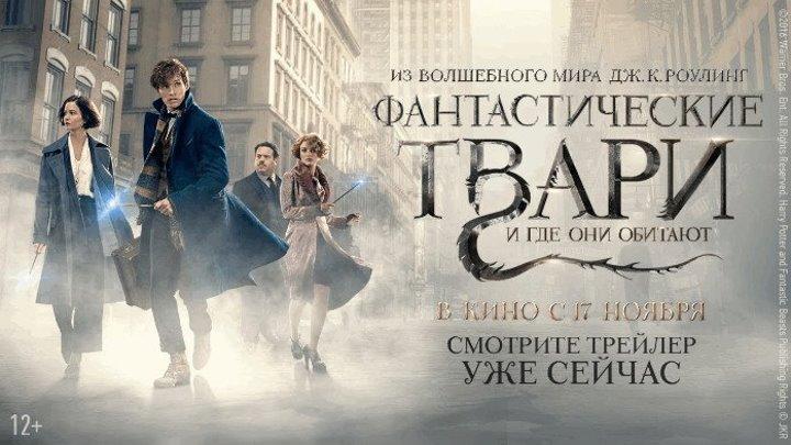 Fantastik Mavjudodlar: Jodu saltanati (Uzbek tilida) 2016 HD