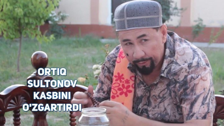 Ortiq Sultonov - Kasbini o'zgartirdi | Ортик Султонов - Касбини узгартирди
