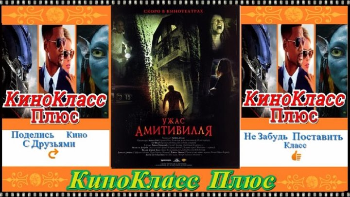 Ужас Амитивилля(HD-720)(2005)-ужасы,триллер,детектив,драма...