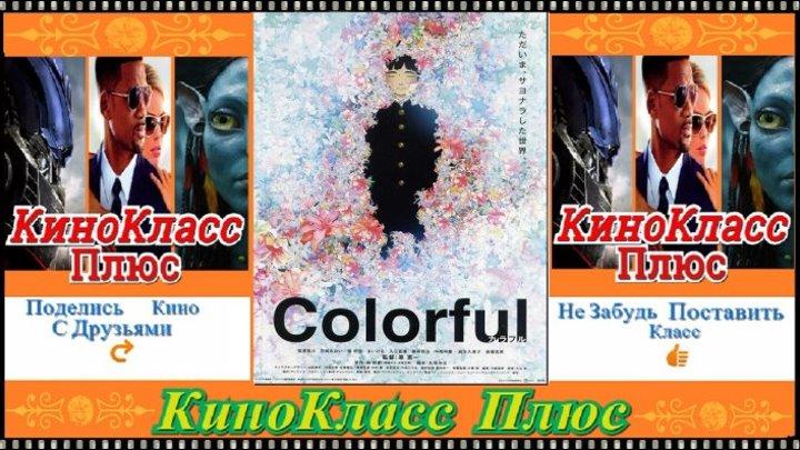 Многоцветье(HD-720)(2010)-мультфильм,анимэ,фэнтези,приключения...