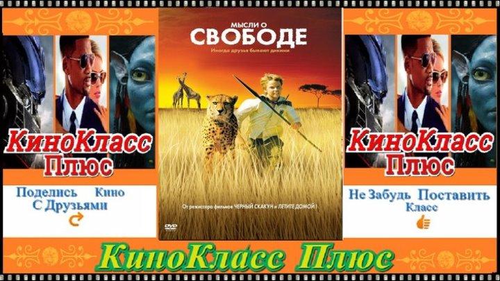 Мысли о свободе(HD-720)(2005)-драма,приключения,семейный...