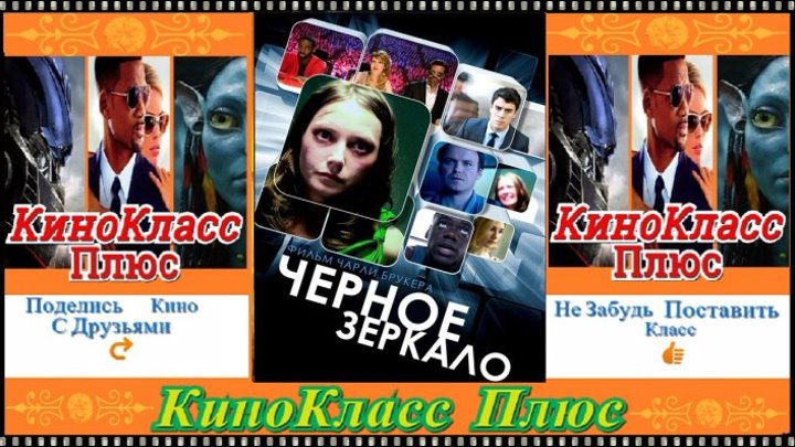 Черное зеркало(HD-720)(2013)2-сезон-сериал 1,2,3-серии-фантастика,триллер,драма...