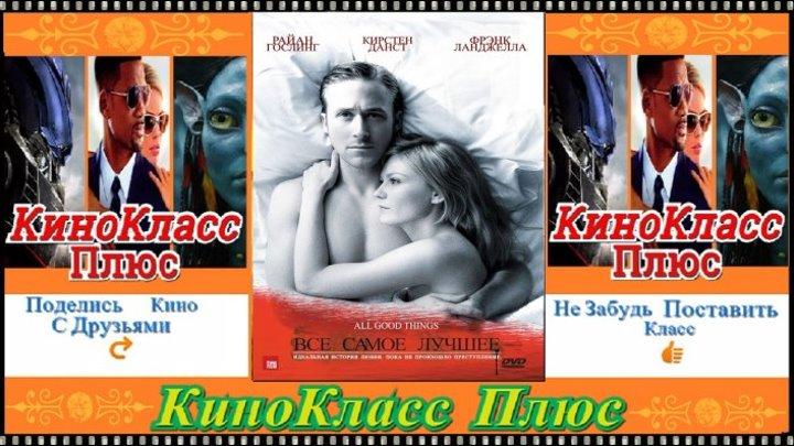 Всё самое лучшее(HD-720)(2010)-триллер,драма,криминал,детектив....