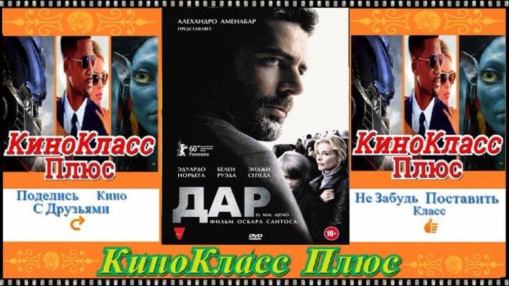Дар(HD-720)(2010)-фантастика,триллер,драма...