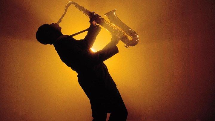 ♫ Пронзают душу звуки саксофона