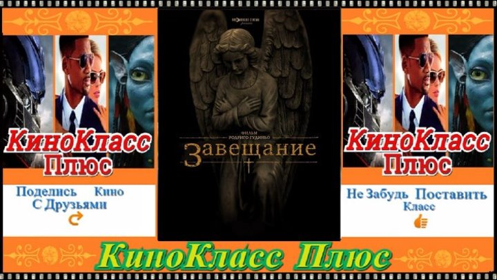 Завещание(HD-720)(2012)-триллер,ужасы,детектив...