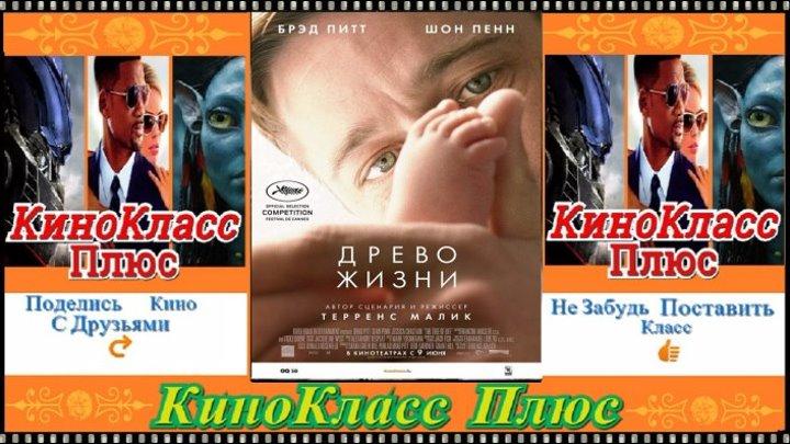 Древо жизни(HD-720)(2010)-фэнтези,драма...