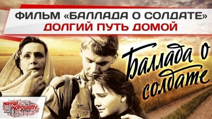 Баллада о солдате. (1959)