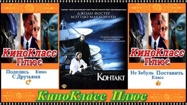 Контакт(HD-720)(1997)-фантастика,триллер,драма,детектив...