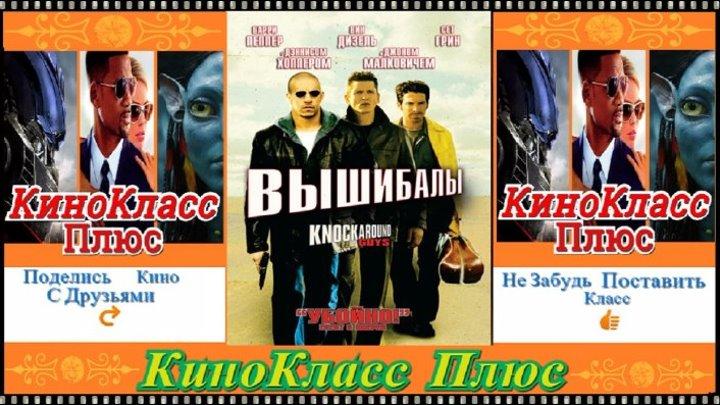 Вышибалы(HD-720)(2001)-триллер,драма,криминал...