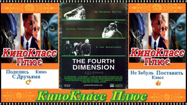Четвертое измерение(HD-720)(2012)-драма,приключения...
