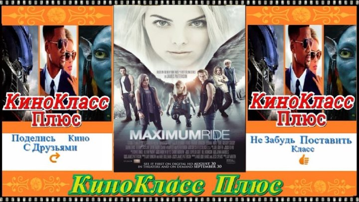 Максимум Райд(HD-720)(2016)-фантастика,фэнтези,боевик,триллер,комедия...