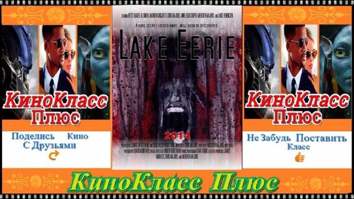 Озеро жути(HD-720)(2016)-ужасы,триллер,фантастика...