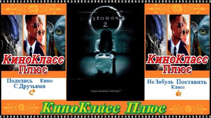 Звонок 2(HD-720)(2005)-ужасы,детектив...