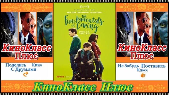 Основные принципы добра(HD-720)(2016)-драма,комедия...