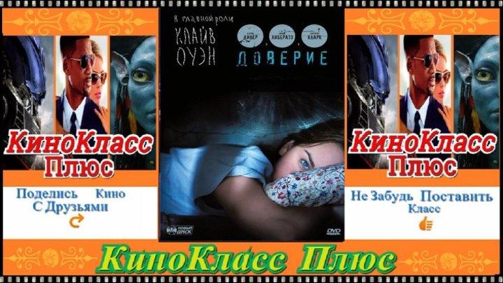 Доверие(HD-720)(2010)-триллер,драма,криминал...